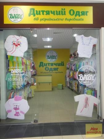 Оur stores