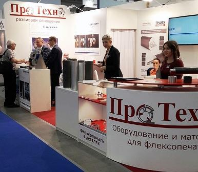 RosUpack 2017  Moscow