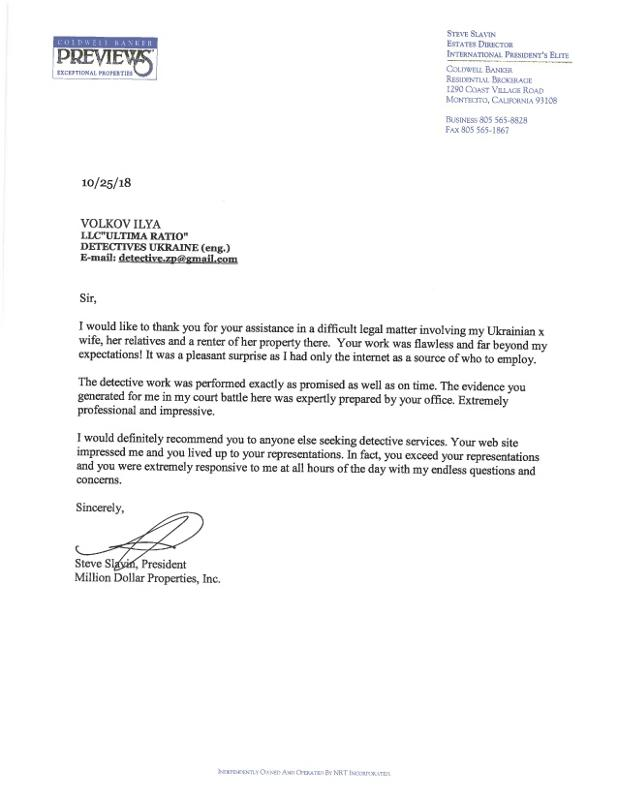 Letter of recommendation from USA