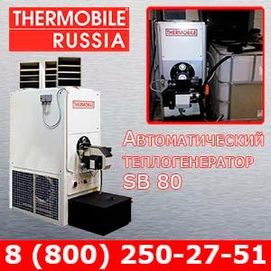 Thermobile-Russia_pech_SB-80