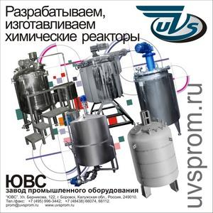 Реакторы промышленные