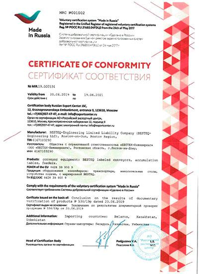 sertificat_na_produkciuy-Made-in-Russia