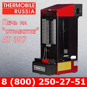 Thermobile-Russia. Pech na otrabotke AT-307