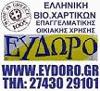 EYDORO ELLHNIKH BIO XARTIKON