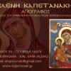 BYZANTINE RELIGIOUS ART ICON BY ELENI KAPETANAKI