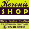 KORONIS SHOP - KITCHEN FURNITURE