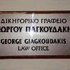 GEORGE GIAGKOUDAKIS LAW OFFICE