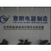 YILANG ELECTRIC APPLIANCES MANUFACTURE CO., LTD.