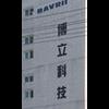 WENZHOU BAVRII AUTOMOTIVE TECHNOLOGY CO.,LTD.