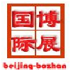 BEIJING BOZHAN INTERNATIONAL EXHIBITION CO.,LTD