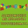 MPALONOKOSMOS.GR
