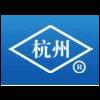 HANGZHOU WORLDWISE VALVE CO., LTD.