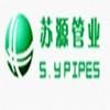 XINGHUA SUYUAN JINGWEI PIPE CO,.LTD