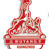 GUANGZHOU FIVE RAMS BICYCLE IMPORT AND EXPORT CO., LTD.