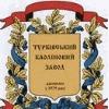 TURBOV KAOLIN COMPANY