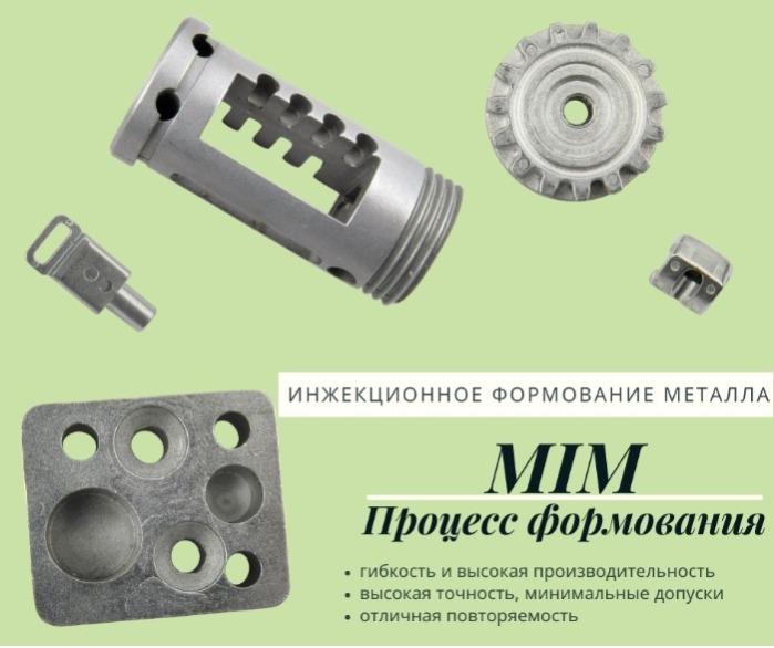 Eurobalt®: решения для инжекционного формования металлов