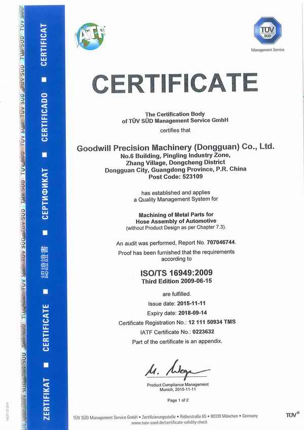 Goodwill award of a new certification--TS16949