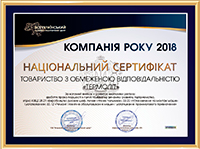 """ООО «Термолит» получило награду """"Компания года 2018"""""""