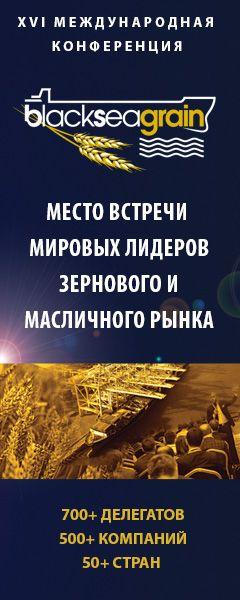 Конференция «Зерно Причерноморья»: более 100 агро компаний и
