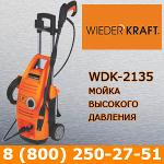 Мойка высокого давления без нагрева воды WDK-2135