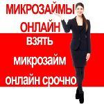 Нові кредити на картку онлайн без відмов (мікрокредити)