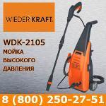 Мойка высокого давления без нагрева воды WDK-2105
