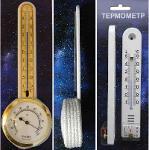 Термометры с гигрометром