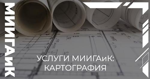 Development of cartographic material