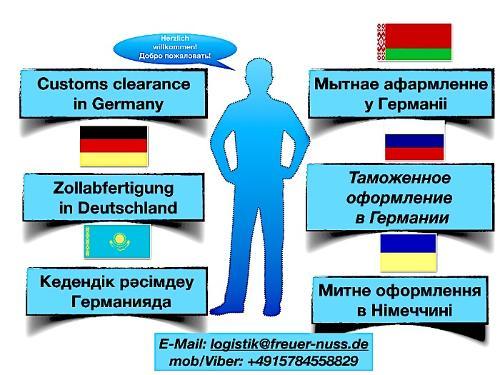 Услуги таможенного оформления в Германии и ЕС.