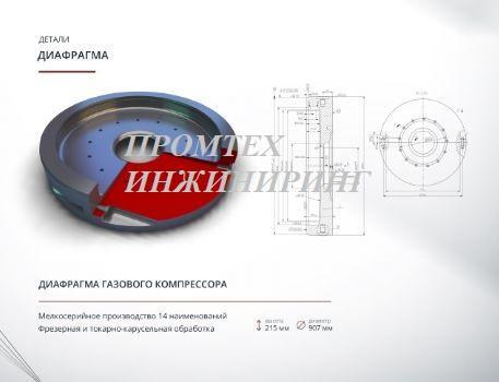 диафрогма газового компрессора