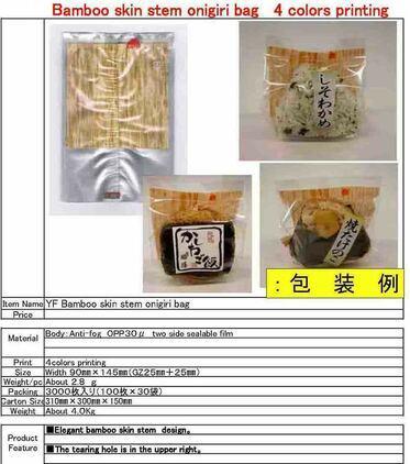Bamboo skin stem ONIGIRI bag.